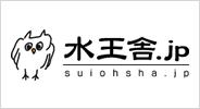 株式会社 水王舎